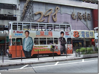 _0_a_hong_kong_tram_ad_superstar_tutors_