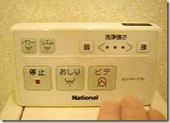 japan-toilet-control