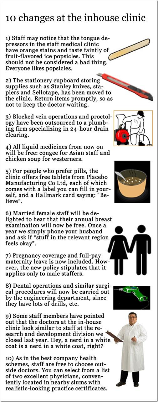 funny health memo2
