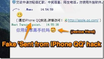 iPhone-QQ-hack-01