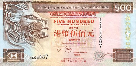 HongKongP204c-500Dollars-1997-donatedmp_f